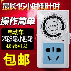 定时充电插座电动车三轮四轮水电瓶充电保护器机械式智能自动断电
