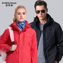波梵森秋冬男女户外冲锋衣三合一两件套防水保暖外套登山服新款