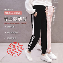 Pregnant women's trousers wearing pregnant women's trousers spring and autumn thin fashion sports pants spring and summer underpants summer casual pants summer dress