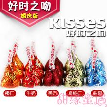 婚庆版kisses好时之吻水滴巧克力结婚喜糖果散装 正品 500g约104颗