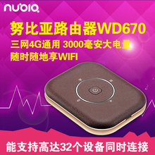 Nubian WD670 4G Wireless Router Vehicle-borne Wireless Mobile Wifi Direct-Plug Network Card Flow Card