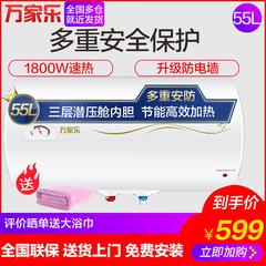 Macro/万家乐 D55-GHS恒温电热水器家用55升大50升l/小60升l淋浴