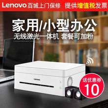 联想小新M7208W黑白激光打印机一体机复印扫描无线wifi家用小型
