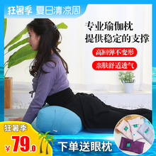 Professional Yoga Pillow Yin Yoga Aiyanger Auxiliaries Lumbar Pillow Cylindrical Buckwheat Shell Yoga Pillow Available for Pregnant Women