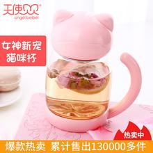 天使贝贝可爱猫咪玻璃水杯家用便携杯子办公室女泡茶杯过滤单双层