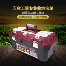 瑞德多功能五金工具箱收纳盒塑料手提式家用大号维修电工车载双层
