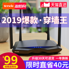 Tengda Wireless Router Household Wall-Crossing High-Speed Wifi 5g Dual-Frequency Wall-Crossing Wang Baimei Port Gigabit Rate Ac6 Telecom Mobile Optical Fiber Intelligent Oil Leakage Device