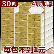 卫生纸面巾纸餐巾纸批发实惠装 30包原木抽纸整箱纸抽纸巾家庭装