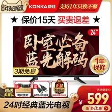Konka/康佳 LED24E330C 24英寸高清彩电特价液晶小电视机21 22 32