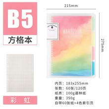 Paper! Simple Extraction of Separated Pages New Cover Stationery Notebook Portable Shell Loose Page Book Small and Fresh