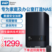 WD/Western Data My Cloud Ex2 NAS Network Cloud Storage Server Dual-disk Enterprise Sharing Hard Disk Box RAID Disk Array Household Private Cloud Disk