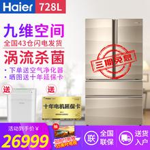 海尔BCD 728WDCA卡萨帝728升家电冰箱风冷家用四门大容量双变温室