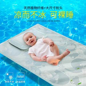 婴儿凉席新生儿童宝宝凉席夏季透气婴儿床凉席冰丝幼儿园午睡小席