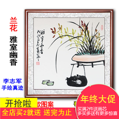 新中式国画兰花手绘梅兰竹菊三联客厅画沙发背景墙挂画箱装饰电表