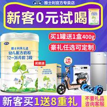 雅士利婴儿奶粉 亲儿适幼儿宝宝配方奶粉三段 12-36个月3段含opo