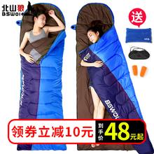 北山狼睡袋成人户外秋冬季男女室内加厚保暖露营单人便携旅行隔脏