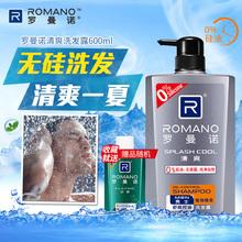 罗曼诺无硅油洗发水男士 古龙香持久留香清爽去屑控油洗发露女正品