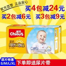 雀氏婴儿纸尿片金装阳光动吸M码中码夏季超薄透气宝宝尿不湿