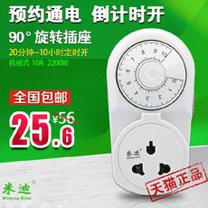 米迪 MD-261 电饭煲定时器 预约定时通电 定时插座开关 倒计时开