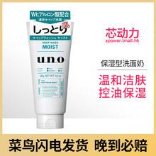 日本资生堂UNO/吾诺男女士泡沫洗面奶130g 控油保湿补水去黑头