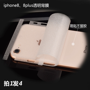 iPhone8plus全覆盖背膜 苹果i8超薄透明膜 iPhone8磨砂全包后膜