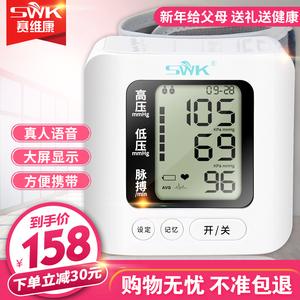 全自动腕式血压测量仪家用高精准血压测量计电子语音血压计新华
