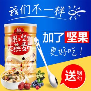 麦雀 水果坚果大燕麦片550g 即食冲饮水果坚果混合代餐营养早餐水果燕麦