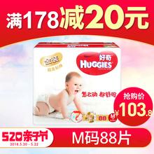 好奇金装超薄婴儿夏季纸尿裤M88片新生宝宝透气M码中号批发尿不湿