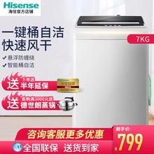 海信 XQB70-H3568 7公斤洗衣机全自动家用波轮小型7KG甩干脱水