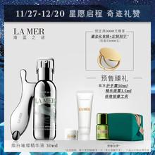【圣诞预售】LA MER海蓝之谜焕白璀璨精华液30ml 焕白精华