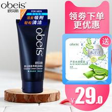 洗面奶 清洁肌肤补保湿 obeis欧贝斯男士 活炭净爽洁面乳130g