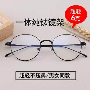 超轻纯钛眼镜框女韩版潮复古圆脸显瘦简约近视眼镜架眼睛框镜架男