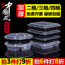 贩美丽 三格四格快餐盒 一次性分格外卖打包便当盒餐盘塑料打包盒