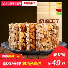切糕王子_切糕100g 新疆特产每日混合坚果糕点赛花生酥零食
