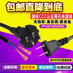 国标纯铜大功率电吹风电磁炉两孔电源线带插头2芯1.5 2.5平方3米