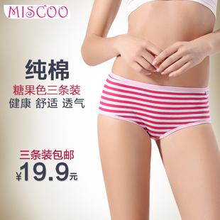 内裤女纯棉中腰小平角条纹舒适全棉透气提臀裤三条装包邮