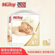臻享丝柔铂金装 XL码 Nuby努比婴儿纸尿裤 男女宝宝尿不湿S 超薄