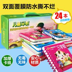 儿童故事书籍宝宝撕不烂早教书0-3岁宝宝看图识字启蒙认知卡24册