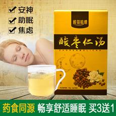 酸枣仁汤 安神助眠茶百合酸枣仁茶氨酸片粉 睡眠胶囊药食同源食品