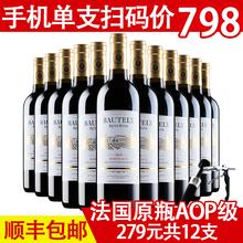 整箱12支 买一箱送一箱法国原瓶原装 进口红酒波尔多干红葡萄酒正品