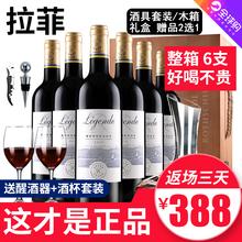 原瓶进口法国原装 Lafite 拉菲红酒整箱 波尔多AOC传奇干红葡萄酒