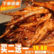 鱿鱼须 麻辣恰味道湖南特产鱿鱼丝美食特色香辣味即食小吃零食