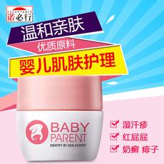 正品婴宝婴幼儿特护膏20g 宝宝祛痱止痒护肤霜诺必行红屁屁护臀膏