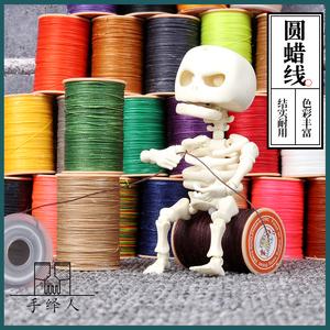 圆蜡线手工编织diy手工皮具手缝皮革圆蜡线0.45涤纶编织圆蜡线蜡线