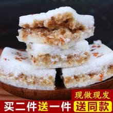天天特价 温州特产传统糕点手工小米糕现做桂花糕糯米糕零食小吃