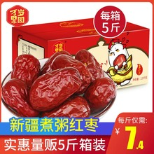 万岁果园新疆特产原生态吊干红枣5斤免洗枣子红枣干和田大枣