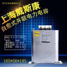 正品上海威斯康BSMJ0.4-15-3 自愈式并联电力电容器 400V 15kvar