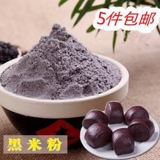 新黑米粉 现磨黑米面粉生黑米粉农家自产 五谷杂粮粉500g黑米面粉