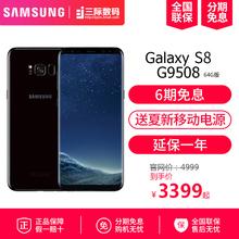 仅3399起送无线充电源/6期免息/ Samsung/三星 Galaxy S8 SM-G9508 G9500 移动联通电信4G 全网通曲屏手机s8+