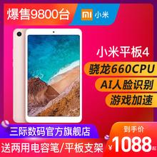 小米 安卓8英寸小米平板电脑 pad新款 2018 分期免息Xiaomi 小米平板4代平板电脑 小米4平板4G网路AI人脸识别